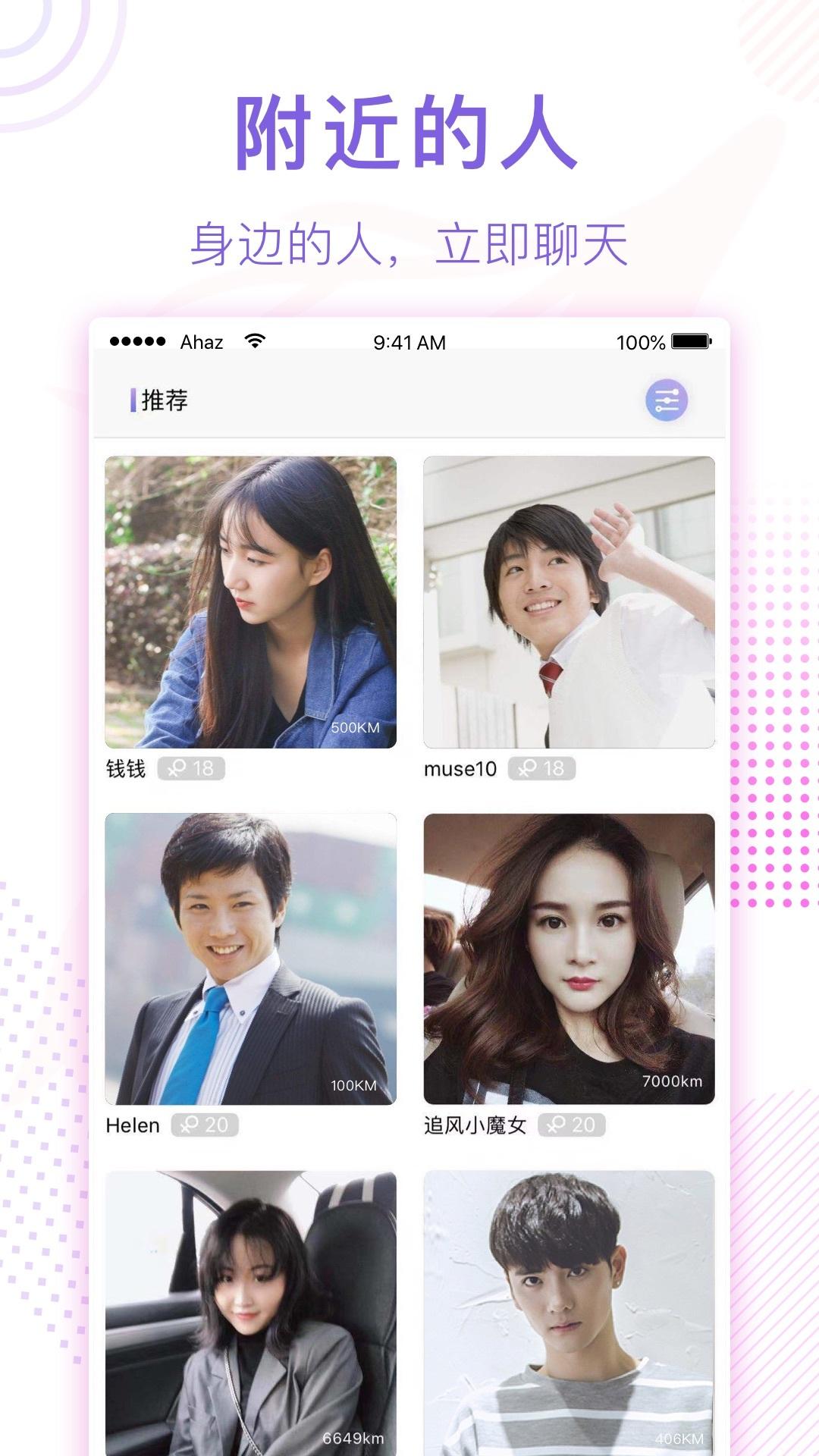 迷鹿社交官方app软件下载图片3