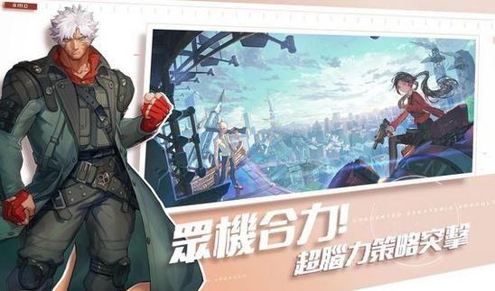 网易超级机甲冠军游戏官方网站下载正式版图4: