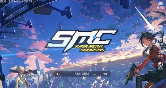 网易超级机甲冠军游戏官方网站下载正式版图5: