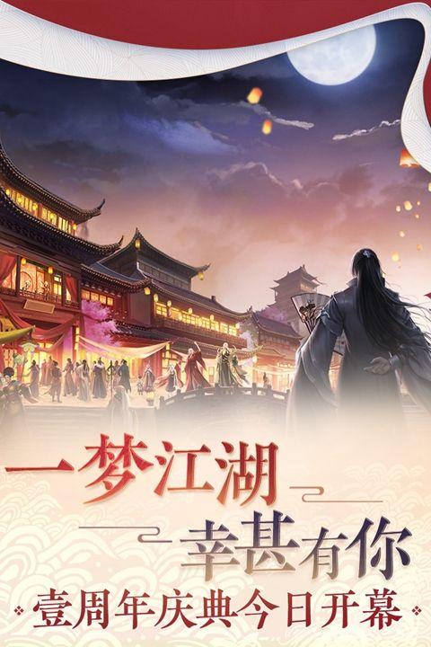 楚留香手游官方最新版本下载地址图3: