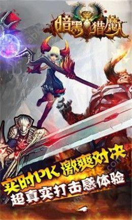 暗黑猎魔人游戏官方网站最新版下载图片1
