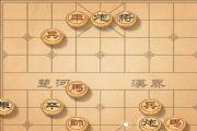 天天象棋残局挑战117期攻略 残局挑战117期步法图[多图]