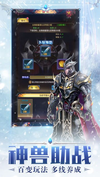 冰封之剑手游官方网站下载安卓版图4: