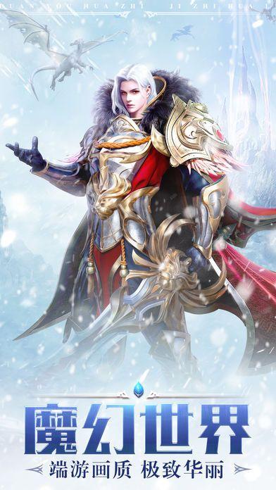 冰封之剑官网版图5