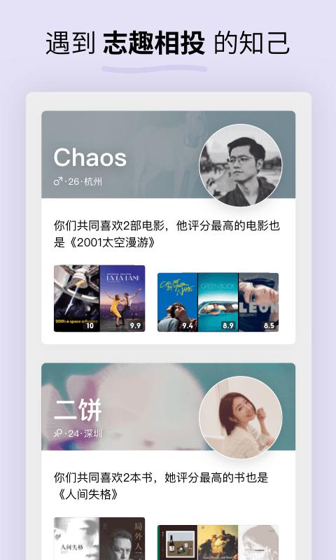 Soda苏打最新版app软件下载图5: