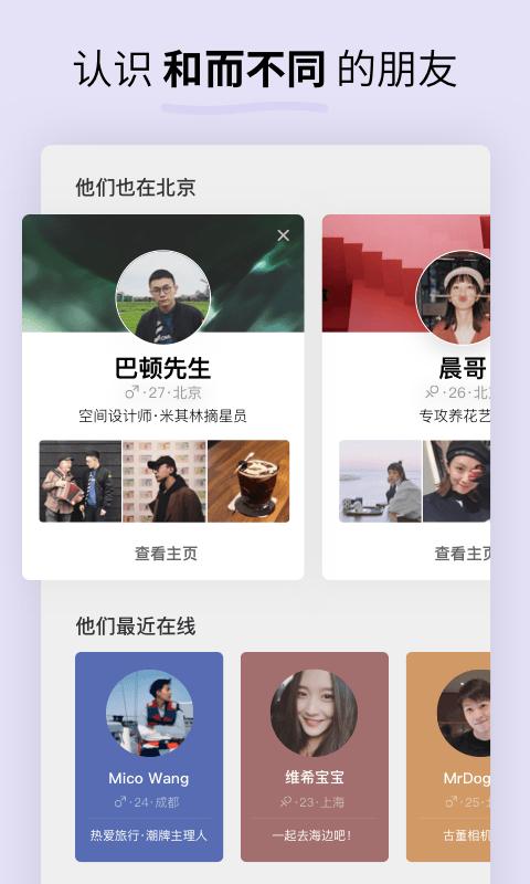 Soda苏打最新版app软件下载图2: