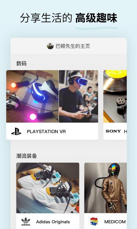 Soda苏打最新版app软件下载图3: