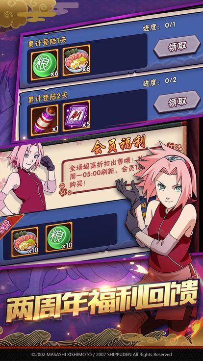 火影搏人传HD官网版手游下载最新版图片1