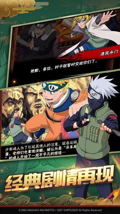 火影搏人传HD官网版手游下载最新版图片3