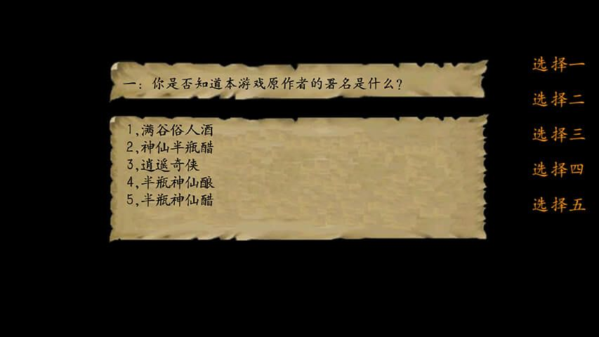 金庸群侠传3手机版游戏安卓完整版下载图5: