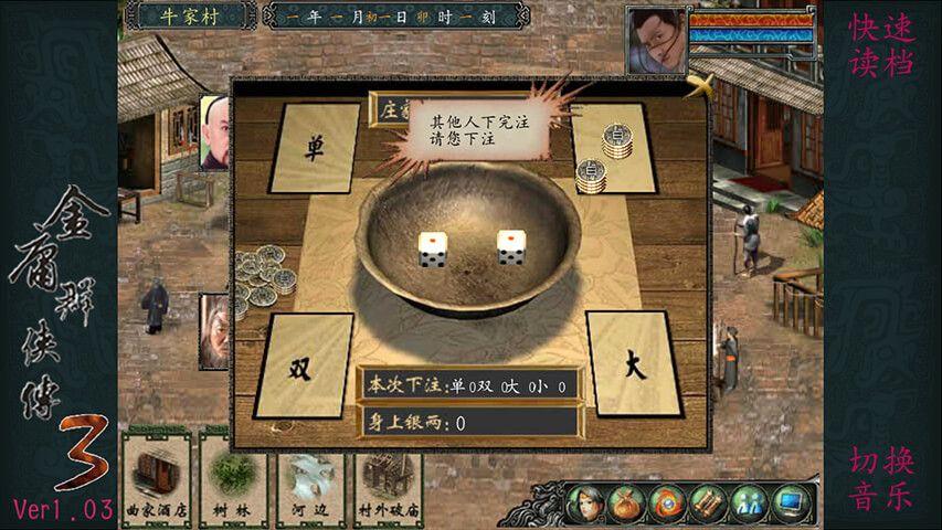 金庸群侠传3手机版游戏安卓完整版下载图1: