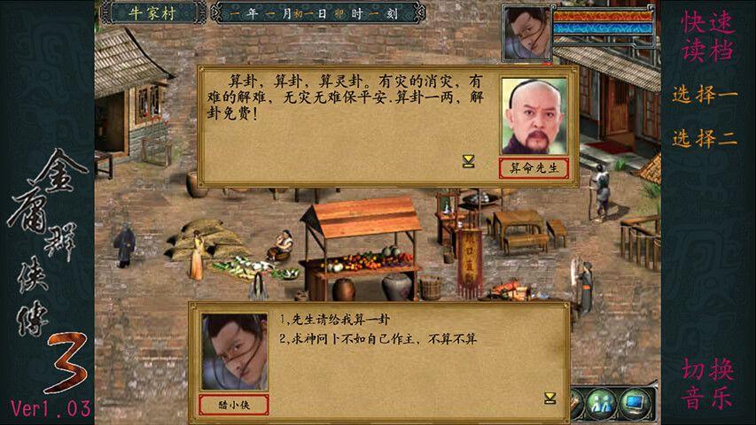 金庸群侠传3手机版游戏安卓完整版下载图4: