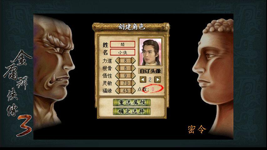 金庸群侠传3手机版游戏安卓完整版下载图2: