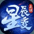 星辰变测试服官方网站下载正式版
