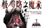 《梦幻模拟战》极略之魔术资料片上线:时空裂缝新章再临,黑暗boss现身[多图]