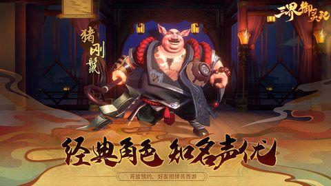 三界御灵记手游官方网站下载最新版图1: