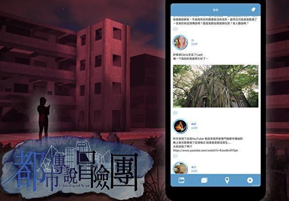 说妖外传都市传说冒险团游戏安卓版下载图1: