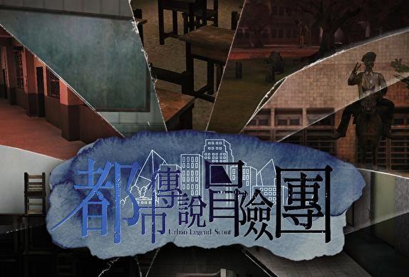 说妖外传都市传说冒险团游戏安卓版下载图2: