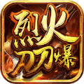 烈火刀刀爆游戏官方网站下载正式版
