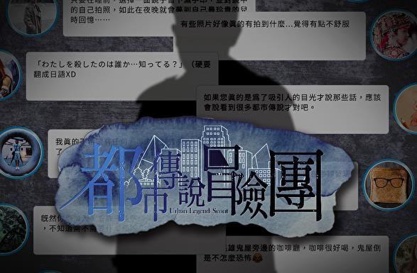说妖外传都市传说冒险团游戏安卓版下载图3: