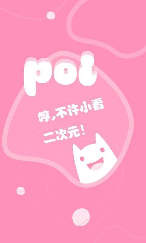 Poi安卓版app软件下载图片1