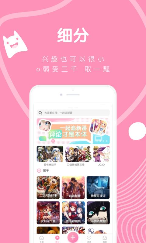 Poi安卓版app软件下载图片4