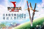 梦幻模拟战手游威拉攻略大全:新角色威拉技能与转职推荐[多图]