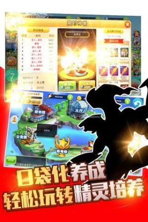 疯狂精灵GO游戏官方网站下载正式版图片2