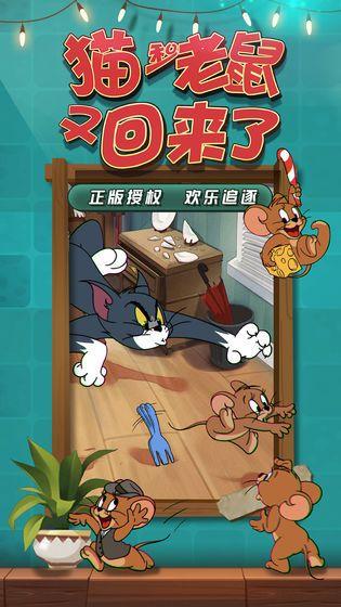猫和老鼠欢乐互动手游体验服测试版下载图2: