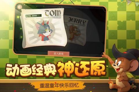 猫和老鼠欢乐互动官方网站下载手游最新版本图1: