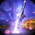 紫龙剑域官网版