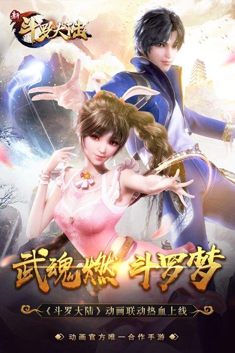 新斗罗大陆手游最新九游版下载安装图2: