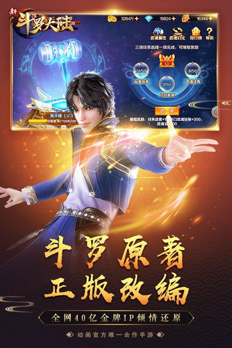 新斗罗大陆手游最新九游版下载安装图4: