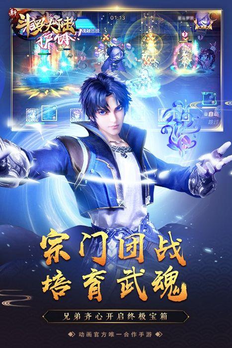 新斗罗大陆手游最新九游版下载安装图3: