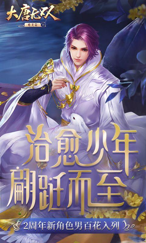 大唐无双网易手游官方安卓正式版下载图1: