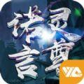 诺灵言尊手游官方网站下载安卓版