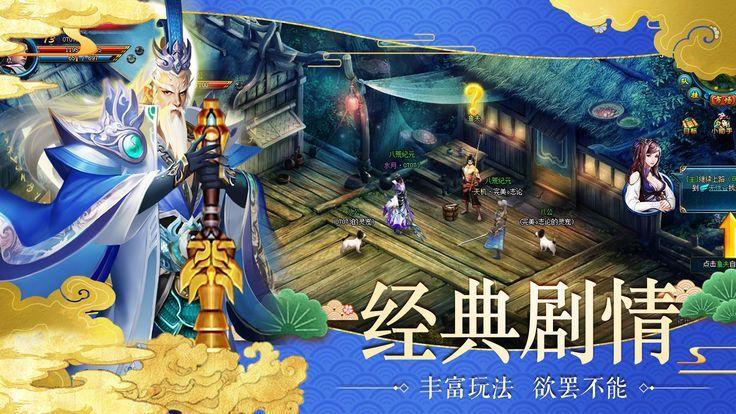 青云诀之奇遇仙侠手游官方网站下载安卓版图片2