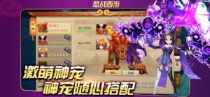 怒战西游游戏官方网站下载正式版图片2