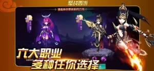 怒战西游游戏官方网站下载正式版图片3