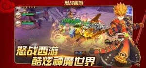 怒战西游游戏官方网站下载正式版图片4
