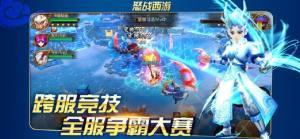怒战西游游戏官方网站下载正式版图片1
