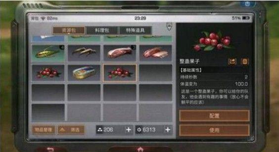 明日之后鱼香肉丝怎么做?鱼香肉丝制作攻略[视频][多图]图片1