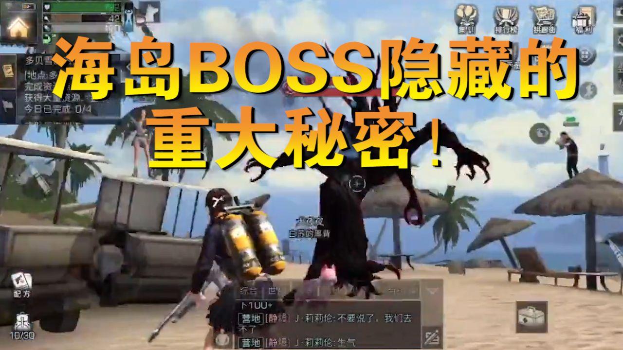 明日之后:海岛BOSS大揭秘竟隐藏天大秘密,背后凶手直指帝国![视频][多图]图片1