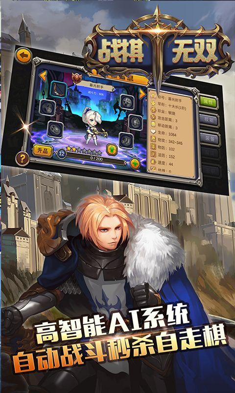战棋无双游戏官方网站下载正式版图片2
