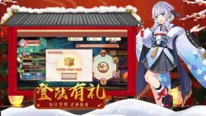 阴阳式神纪游戏官方网站下载正式版图片3