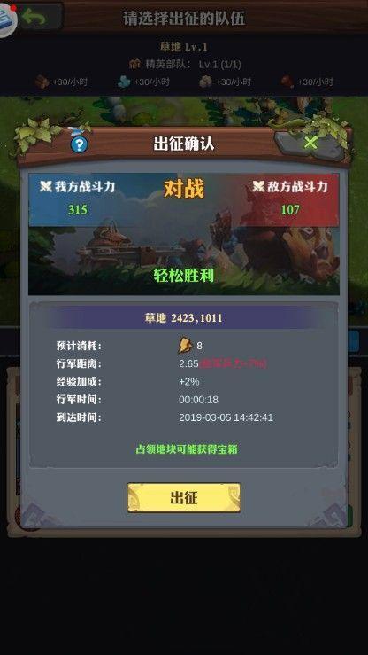 幻斗联盟游戏官方网站下载正式版图片4