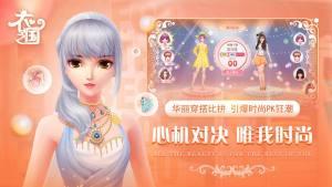衣之国1冰雪女王游戏官方网站下载正式版图片1