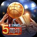 NBA梦之队3无限版