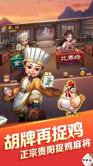 老友恒仁麻将游戏官方网站下载正式版图片3