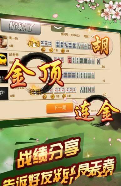 易有武汉麻将游戏官方网站下载正式版图片3